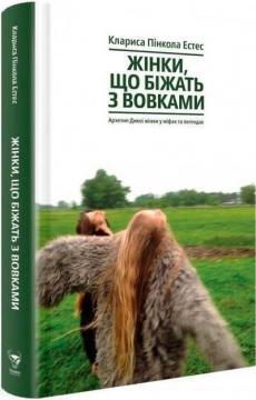 739d149d2728 Жінки, що біжать з вовками. Жіночий архетип у міфах та легендах