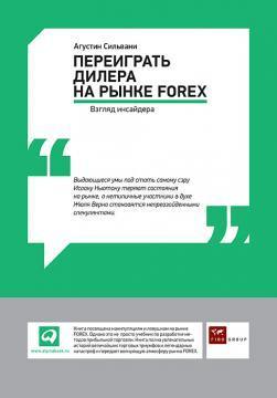 Форекс рынок книга самая высокая цена в истории биткоина