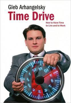 Купить Time-Drive: How to Have Time to Live and to Work  Глеб Архангельский