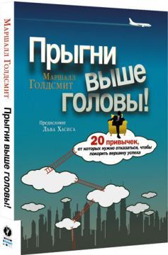 скачать бесплатно книгу прыгни выше головы