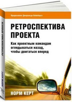 закон малинового варенья и еще 103 секрета консалтинга pdf