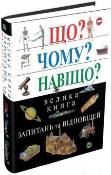 Купить Що  Чому  Навіщо  Велика книга запитань та відповідей Коллектив  авторов 997b156c4c6bf