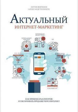 Купить Актуальный интернет-маркетинг. Как привлекать клиентов и повышать продажи через интернет Антон Воронюк
