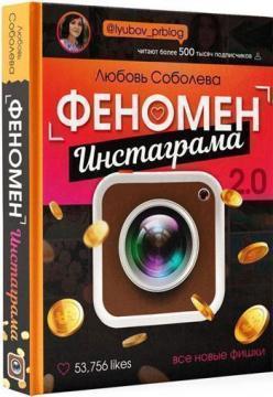 Купить Феномен Инстаграма 2.0. Все новые фишки Любовь Соболева