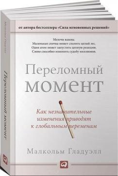 малкольм гладуэлл озарение скачать pdf
