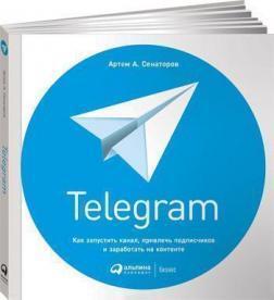 Купить Telegram. Как запустить канал, привлечь подписчиков и заработать на контенте Артем Сенаторов