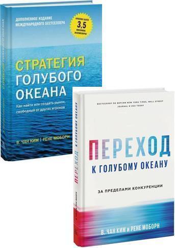 стратегия голубого океана скачать бесплатно fb2