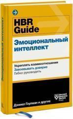c02c7b42f685 Купить HBR Guide. Эмоциональный интеллект. Укреплять взаимоотношения.  Завоевывать доверие. Гибко руководить Коллектив