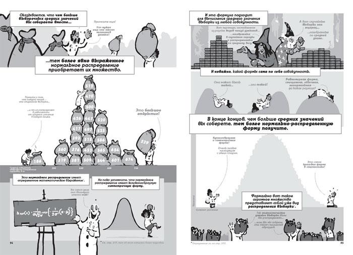 статистика базовый курс в комиксах скачать Torrent - фото 5