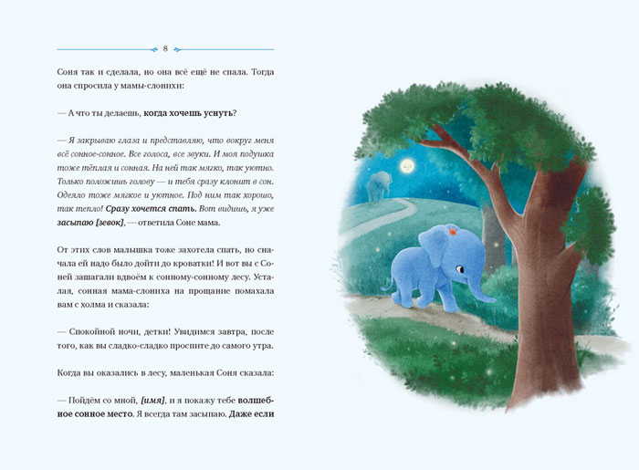 читать онлайн кролик который хочет уснуть